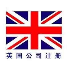 注册英国公司