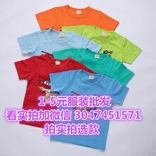 2岁童装短袖t恤男女童圆领套头上衣便宜衣服货到付款图片