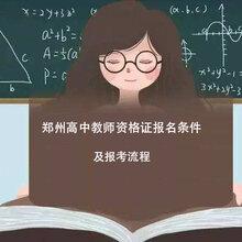 河南教师资格证报名条件及郑州教资资格证报考流程