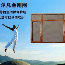 安平厂家销售小区高弹金刚网写字楼高尔凡金刚网纱窗图片