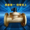 水用電磁閥。高溫,高壓,低壓。常壓等各規格鑄鐵電磁閥