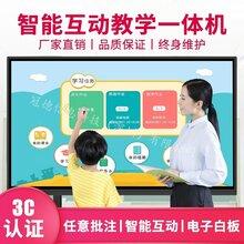 冠德98寸交互式電子白板觸摸屏會議電子白板一體機專業廠家圖片