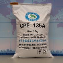 PVC硬制品抗沖擊改性劑增韌增剛劑CPE135A氯化聚乙烯亞星CPE三義CPE徽盛CPE圖片