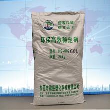 東莞穩定劑環保鈣鋅穩定劑徽盛穩定劑無毒穩定劑PVC飲水管安全穩定劑上水管用安定劑圖片