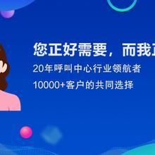 深圳华为(慧通商务)呼叫中心成功上线运营广州市聚星源科技-华为指定供应商图片