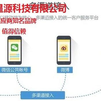 在線客服系統-智能在線客服系統+廣州市聚星源科技全渠道客服系統-AI智能