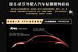 武汉外星人汽车贴膜-XPEL隐形车衣-漆面保护膜-旧车翻新
