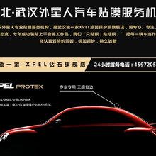 武汉外星人XPEL-专业汽车贴膜-只贴膜贴好膜-漆面保护膜