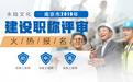 2020年南京工程高级职称评审条件