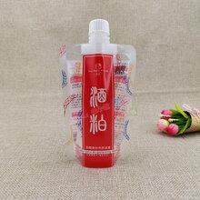 厂家定制网红肌肤精华乳液吸嘴袋