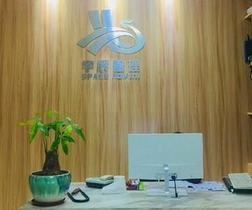 深圳市宇辰管理咨詢有限公司