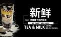 古茗奶茶加盟信息项目资料详询客服