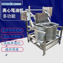 濰坊全自動果蔬脫水機海鮮甩干機,750型不銹鋼油炸蠶豆脫油機圖片