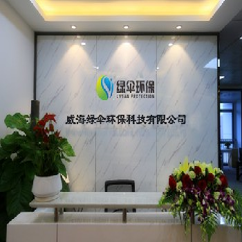 威海绿伞环保科技有限公司
