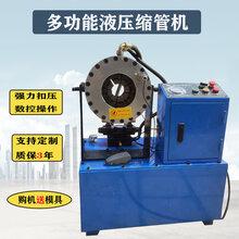 鋼管縮管機膠管油管扣壓機腳手架管縮口機圖片