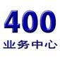 常德400電話號碼圖片
