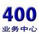 常德400号码电话申请