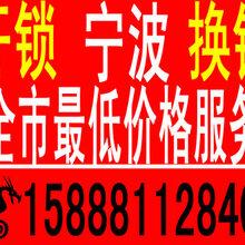 宁波开锁丨鄞州附近开锁换锁修锁换锁芯丨指纹锁丨江东开锁修锁