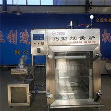 熏制豆干的机器台烤肠加工设备快速豆腐干熏烤机器图片