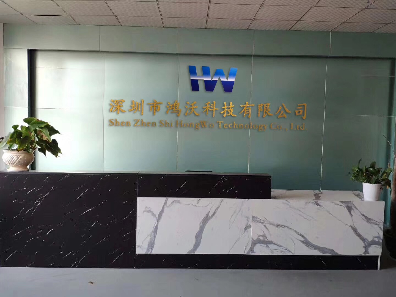 深圳市鴻沃科技有限公司