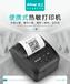 58mm便携式蓝牙打印机ZJ-5809