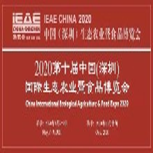 2020深圳国际农产品展