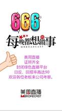 郑州最火直播招商平台招代理招商加盟
