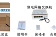 上海光纤设备--光端机供应商