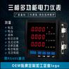 EV190EV188EV161多功能网络电力仪表