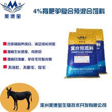 育肥驢肉馬肉騾子飼料育混料肉驢催肥快的預混料出欄早的肉驢預混料圖片