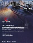 2020中国(佛山)国际磨料磨具磨削博览会
