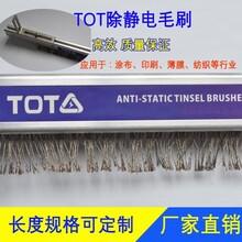 TOT涂布印刷用防靜電毛刷碳纖維靜電防護刷圖片