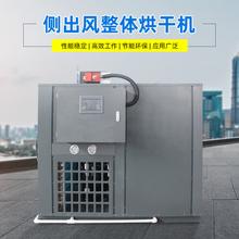 6匹空气能热泵侧出风一体式冷凝除湿烘干机