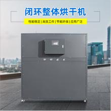 空气能闭环冷凝除湿一体机热泵烘干机厂家直销
