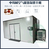 肉制品空气能热泵烘干机腊肠腊肉腊鱼腊鸭腊鸡全自动干燥设备