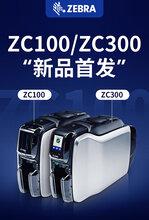 厦门证卡打印机首选斑马ZC100/300系列荣获2019年产品设计红点奖的证卡打印机