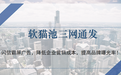 奥乐科技软件开发软猫池闪信霸屏推广三网通发