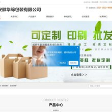 合肥肥西花岗镇做网站推广SEO多少钱