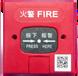 驛通產品-NB-IoT物聯網智能手動火災報警按鈕