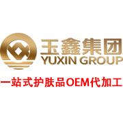 广州市玉鑫化妆品有限公司