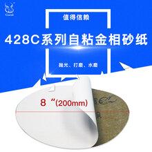 厂家直销斑羚Goral428C系列砂纸金相圆形背胶砂纸碳化硅水砂纸