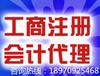 南昌代办公司注册流程及费用