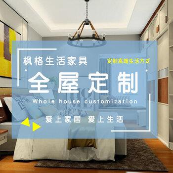 广州市枫格家具有限公司