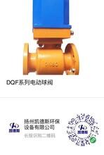 水泥廠均化庫專用DQF-100電動球閥快開球閥圖片
