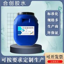 BOPP膠水Bopp封箱膠膠水bopp膠帶膠水bopp復合膠水批發圖片