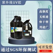 单组份紫外光固化丙烯酸酯类uv胶粘剂APET胶盒机塑料粘玻璃图片