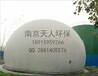 供应200m³沼气储气罐沼气双膜气柜南京天人设备
