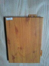 仿ぷ木纹铝单板、木纹铝单板厂家粉末喷涂图片