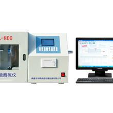 測硫儀-定硫儀--興鶴煤炭測硫儀廠家提供優質庫倫測硫儀,定硫儀圖片