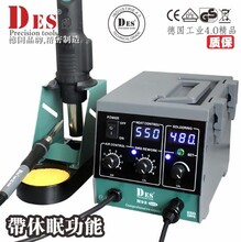 德士DES.H92热风枪拆焊台,电烙铁热风枪图片